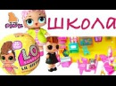 КУКЛЫ ЛОЛ ШКОЛА -LOL SURPRISE SERIES 3 Видео для Детей - Играем в Куклы ЛОЛ My Toys Pink