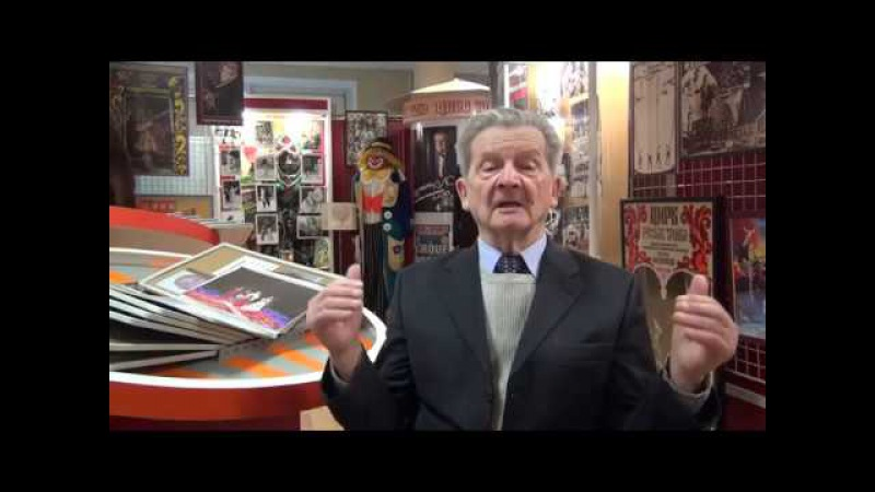 Юрий Бирюков. Будущее цирка в его прошлом 2 (2017) FHD