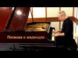 Haim Shapira - Песенка о медведях. Композитор - Александр Зацепин (piano)