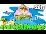 Армейский юмор - Частушки, шутки, приколы, прибаутки, дембельские песни.