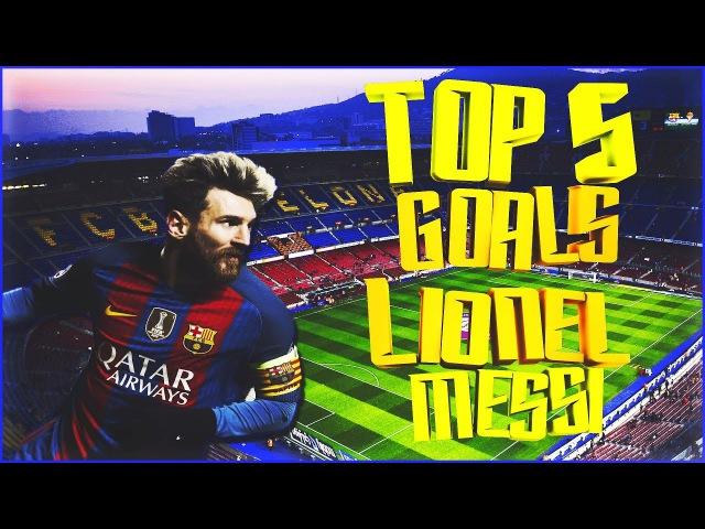 TOP 5 GOALS of Lionel MESSI / ТОП 5 ГОЛОВ ЛИОНЕЛЯ МЕССИ