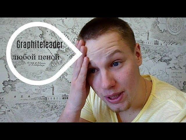 Graphiteleader любой ценой/Или как накопить на спиннинг