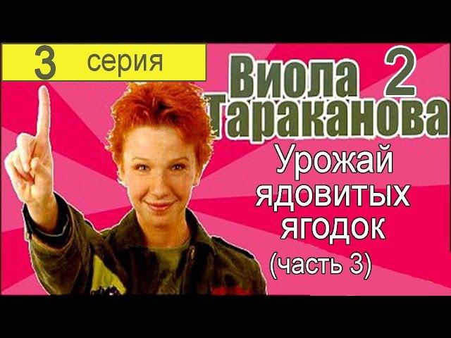 Виола Тараканова В мире преступных страстей 2 сезон 3 серия (Урожай ядовитых ягод...