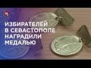 «С Россией навсегда!» избирателям в Севастополе вручили медали