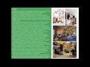 Школа Дизайна. Интерьерные стили. Часть 2