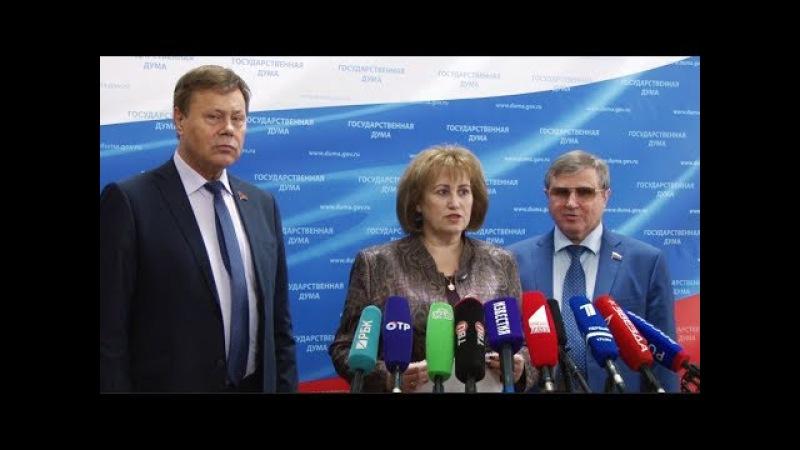 В.А. Ганзя, Н.В. Арефьев и О.Н. Смолин выступили в Госдуме по поправкам в бюджет тек...