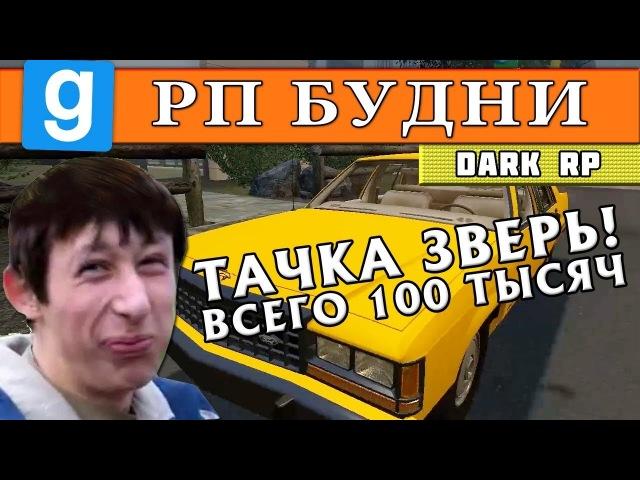 Garry's Mod DarkRP 35