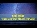 Край Тайги Звёздные ночи Сихотэ Алинского заповедника