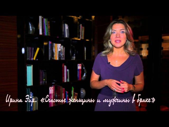 Ирина Эйр. Самоопределение при помощи астрологии. 18 Мужчина и Женщина
