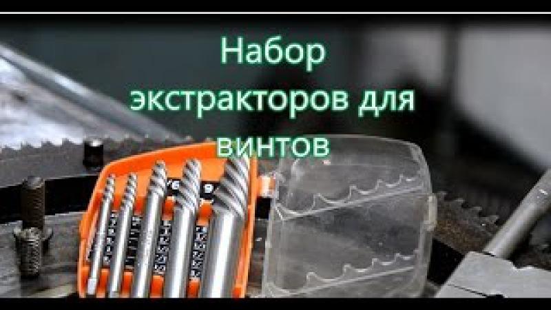 Как выкрутить обломанную шпильку. Как выкрутить и высверлить сломанный болт (шп ...