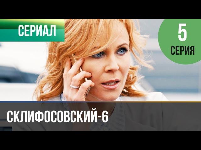 Склифосовский 6 сезон 5 серия