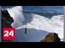 Канатоходец решил пройти над гигантскими волнами в Португалии Россия 24