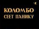 Коломбо сеет панику ОРТ, 19.10.1997 Анонс