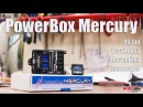 Powerbox Mercury (RUS)