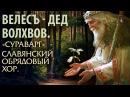 Велес Дед Волхвов Славянский обрядовый хор Суроварг