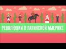 Революции в Латинской Америке Ускоренный курс мировой истории 31