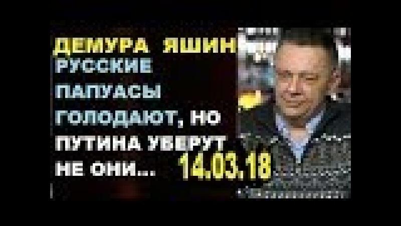 Демура. Папуасы начинают понимать, но Путину не стоит их стесняться. Демура 14.03.18