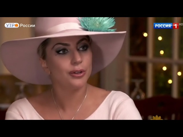 Счастливый случай Леди Гага Утро России Эфир от 08.12.2017
