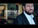 Николай Второй: правда и мифы №9. Повинен ли Николай II в давке на Ходынке?