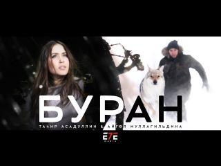 CLIP Тагир Асадуллин и Айгуль Муллагильдина   БУРАН ТАТ