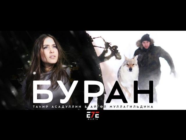 Тагир Асадуллин и Айгуль Муллагильдина - БУРАН тат