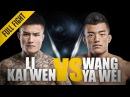 ONE: Li Kai Wen vs. Wang Ya Wei   December 2014   FULL FIGHT
