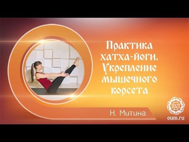 Йога для начинающих Видео уроки Практика хатха йоги Укрепление мышечного корсета Наталья Митина