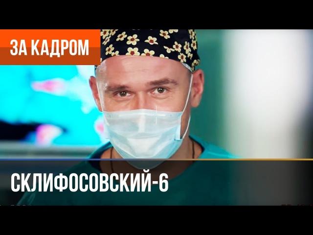 ▶️ Склифосовский 6 сезон (Склиф 6) - Выпуск 11 - За кадром