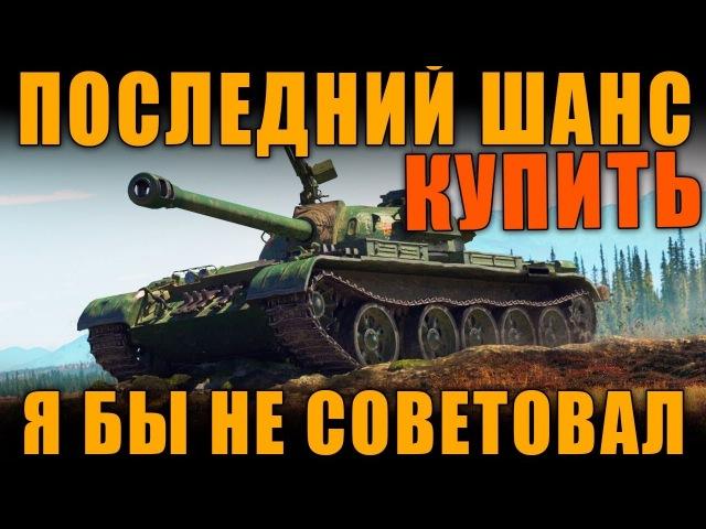 ПОСЛЕНИЙ ШАНС КУПИТЬ Т-34-3 ПОЧЕМУ Я НЕ СОВЕТУЮ ЭТО ДЕЛАТЬ... [ World of Tanks ]