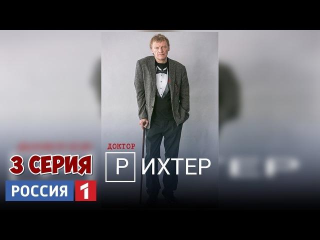 Доктор Рихтер 3 серия (2017) на Россия-1 Новинка ! Русский Доктор Хаус