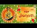 مولد الإمام علي الهادي عليه السلام في ٢ رجب