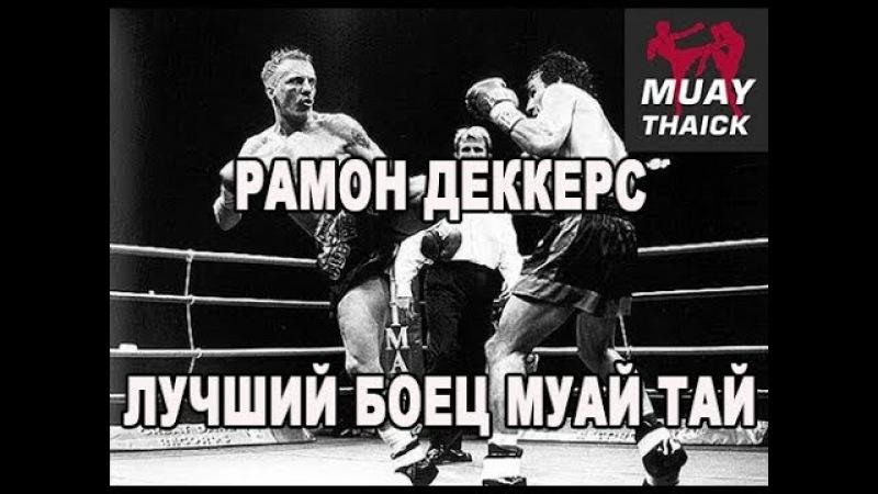 Рамон Бриллиант Деккерс - лучший боец Муай Тай