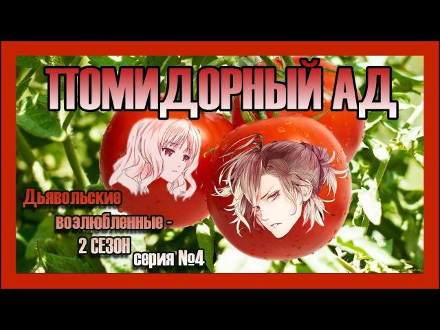 Реакция девушек на аниме Дьявольские Возлюбленные - 2 сезон серия №4.