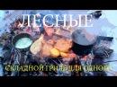 Складной гриль для одного | Сделай сам - Homemade grill | DIY crkflyjq uhbkm lkz jlyjuj | cltkfq cfv - homemade grill | diy