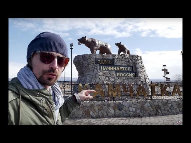КрасполТВ на Камчатке. Часть 1. Логистика и дорога на Камчатку