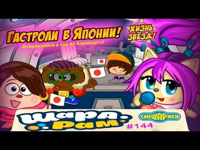 Смешарики Шарарам 144 Жизнь ЗВЁЗД Гастроли в Японии Детское игровое Видео Let's Play