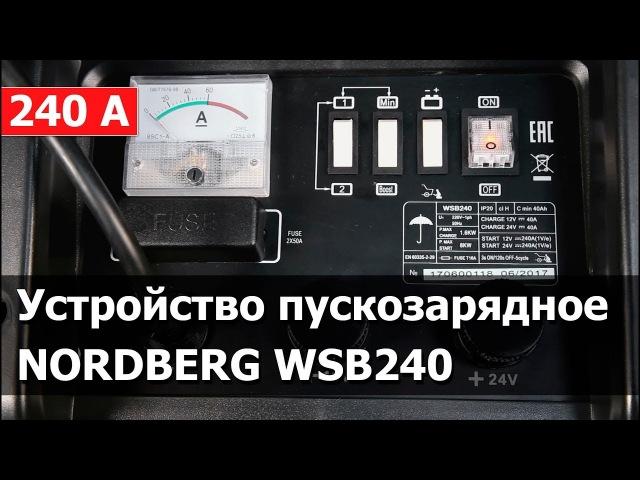 Устройство пускозарядное 12/24V макс ток 240A NORDBERG WSB240