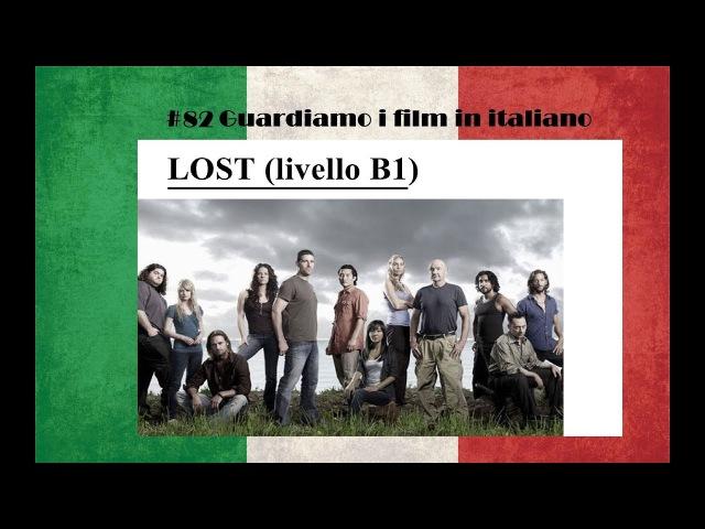 Урок 82, guardiamo i film in italiano. ''Lost