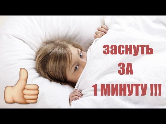 Как заснуть если не спится. за 1 минуту. (12