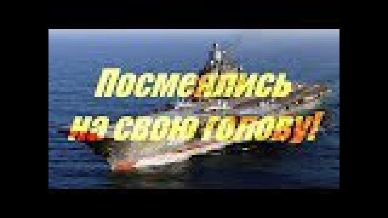 Адмирал Кузнецов посмеялся над кораблями НАТО