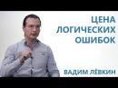 Вадим Лёвкин Цена логических ошибок