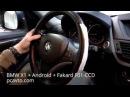 BMW X1 установка магнитолы на Android и камеры Fakard F01 CCD