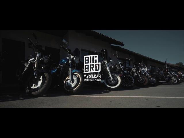 Big Bro мужская парикмахерская в Ростове