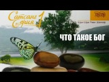 Шри Шри Рави Шанкар - Сатсанг серия 1. Что такое Бог Sri Sri Ravi Shankar