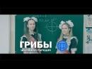 Грибы - Тает лёд. Пародия школы №7 г.Владивосток, выпуск 2017 года