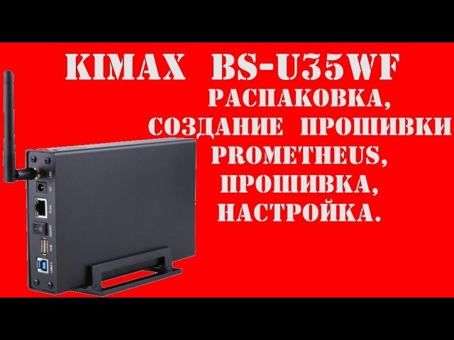 KIMAX BS U35WF WiFi LAN HDD Создание прошивки Prometheus от Padavan Настройка сетевого доступа
