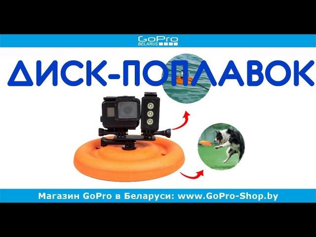 Плавающий диск для экшн-камер обзор by gopro-shop.by