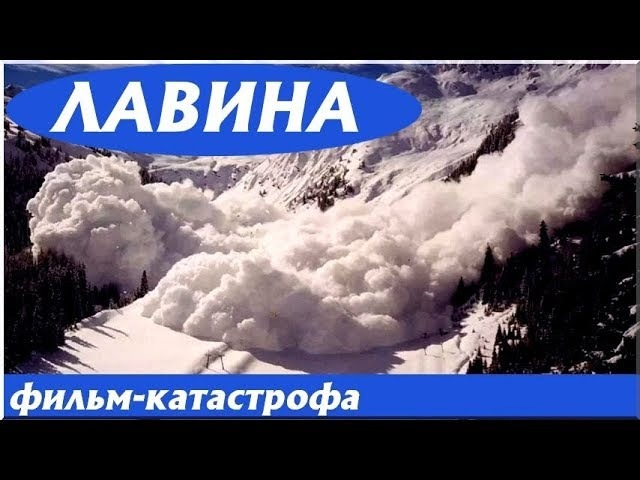 «ЛАВИНА» — Фильм Катастрофа, Триллер, Боевик / Зарубежное Кино » Freewka.com - Смотреть онлайн в хорощем качестве