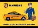 Новая франшиза Таксфон Подробный разбор