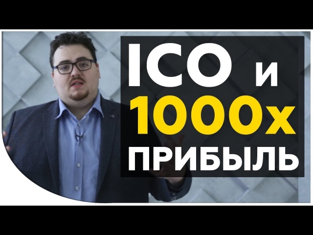 ICO инвестиции. Какие ICO могут дать 100х-1000х ПРИБЫЛИ? Стоит ли спешить вкладываться?   Криптонет